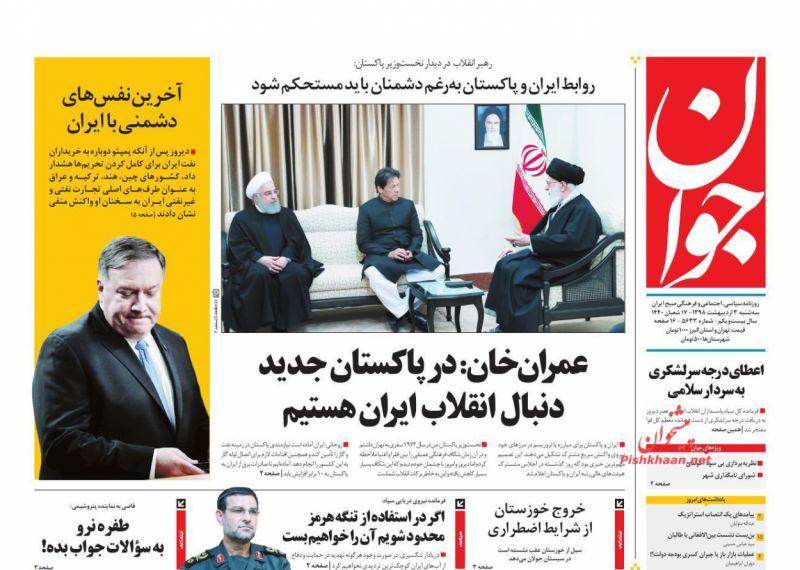 عناوین اخبار روزنامه جوان در روز سهشنبه ۳ ارديبهشت