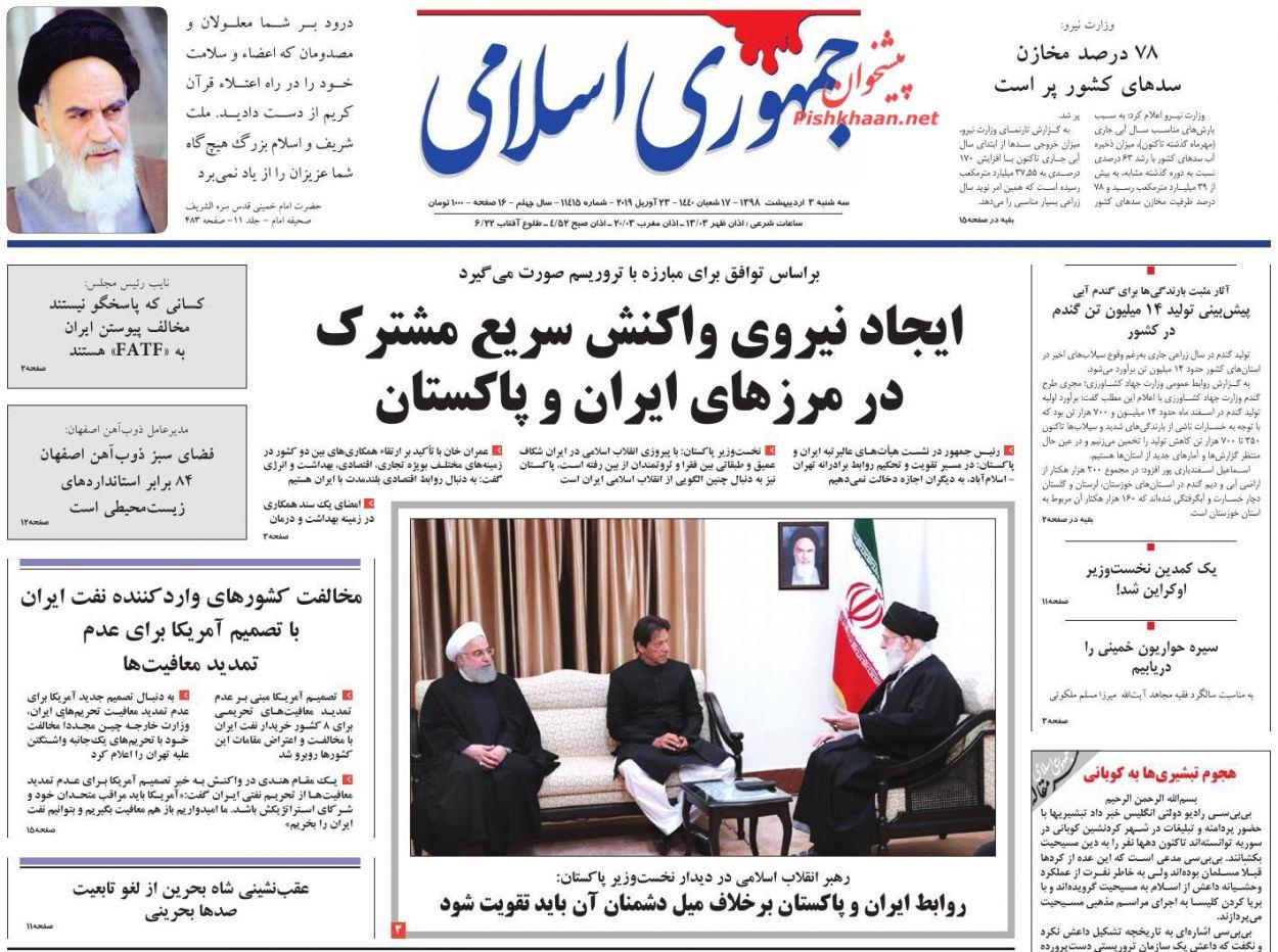 عناوین اخبار روزنامه جمهوری اسلامی در روز سهشنبه ۳ ارديبهشت :