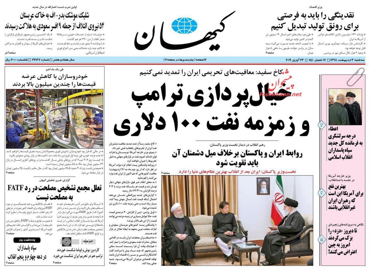 عناوین اخبار روزنامه کیهان در روز سهشنبه ۳ اردیبهشت :
