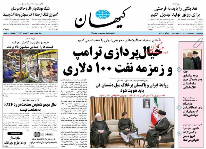 عناوین اخبار روزنامه کيهان در روز سهشنبه ۳ ارديبهشت :