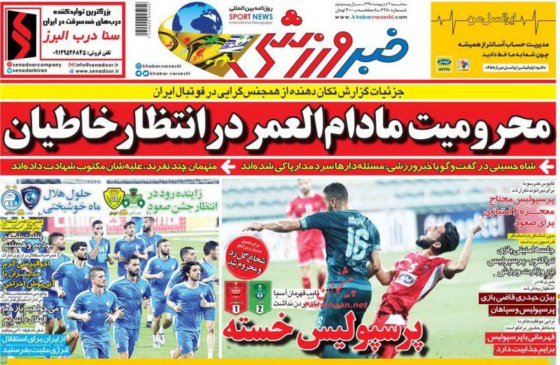 عناوین اخبار روزنامه خبر ورزشی در روز سهشنبه ۳ ارديبهشت :