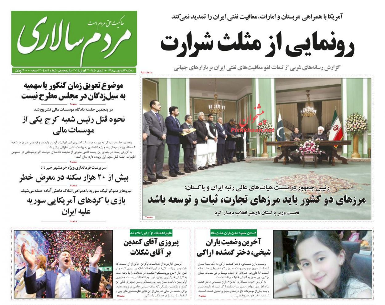 عناوین اخبار روزنامه مردم سالاری در روز سهشنبه ۳ اردیبهشت :