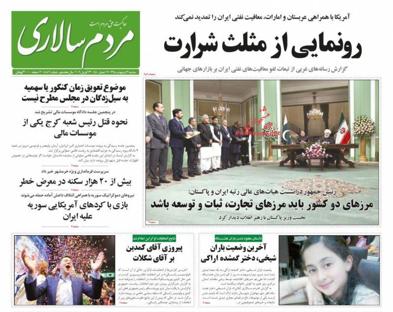 عناوین اخبار روزنامه مردم سالاری در روز سهشنبه ۳ ارديبهشت :