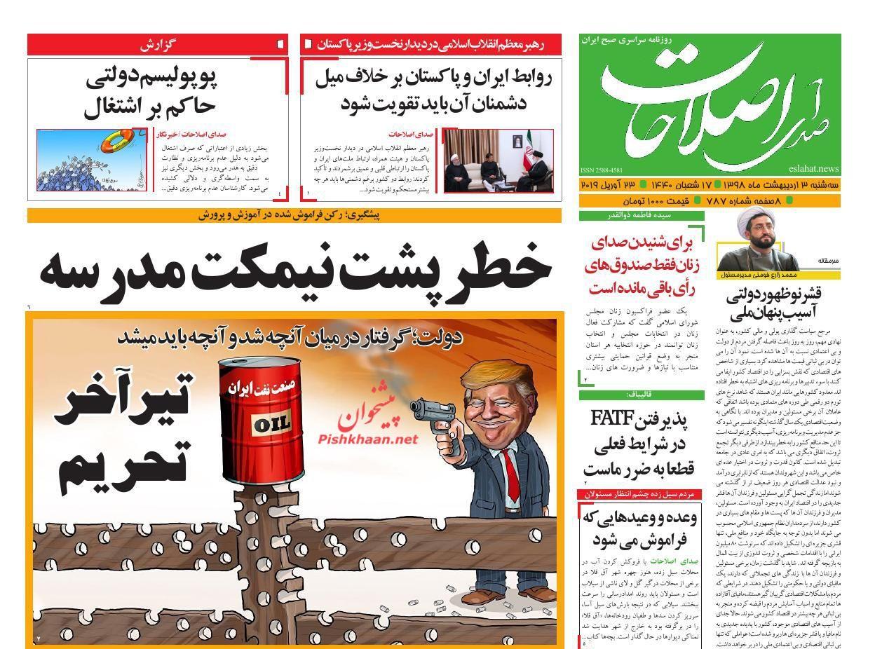 عناوین اخبار روزنامه صدای اصلاحات در روز سهشنبه ۳ اردیبهشت :