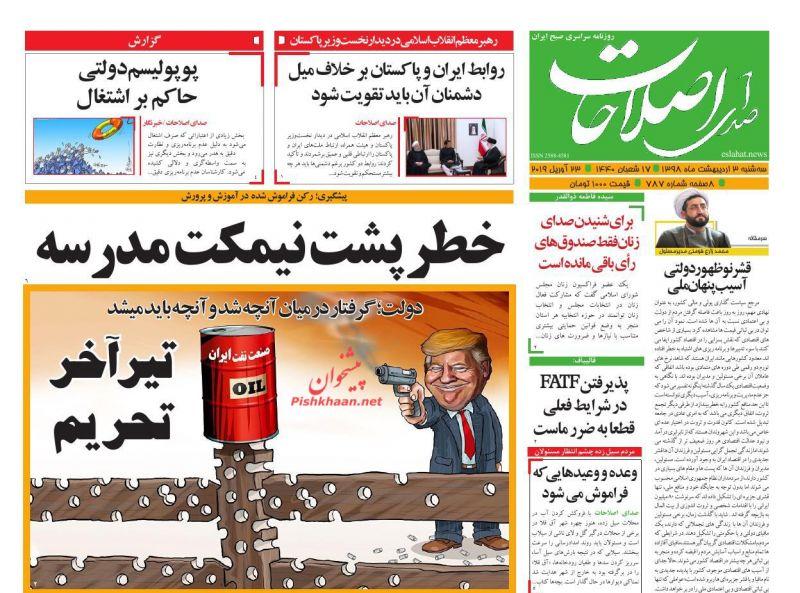 عناوین اخبار روزنامه صدای اصلاحات در روز سهشنبه ۳ ارديبهشت :