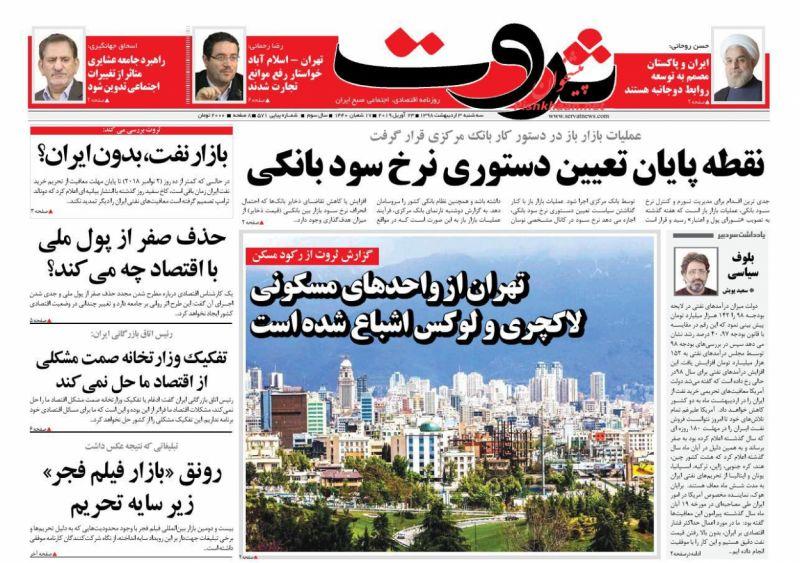 عناوین اخبار روزنامه ثروت در روز سهشنبه ۳ ارديبهشت