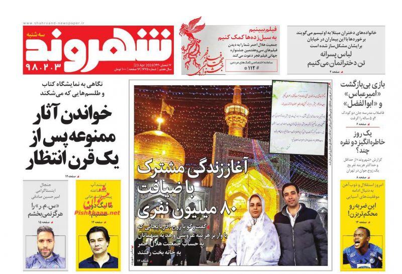 عناوین اخبار روزنامه شهروند در روز سهشنبه ۳ ارديبهشت