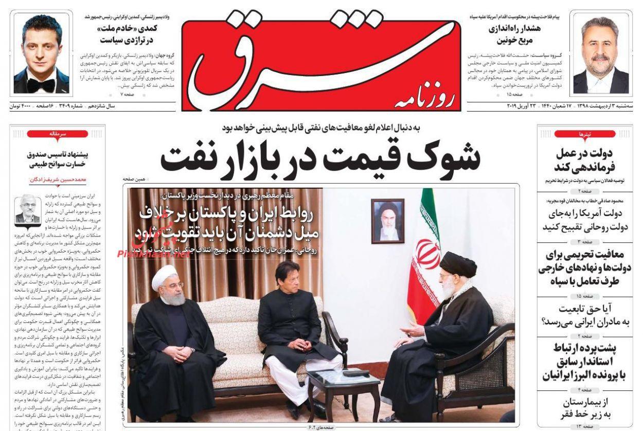 عناوین اخبار روزنامه شرق در روز سهشنبه ۳ اردیبهشت :