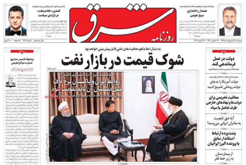 عناوین اخبار روزنامه شرق در روز سهشنبه ۳ ارديبهشت