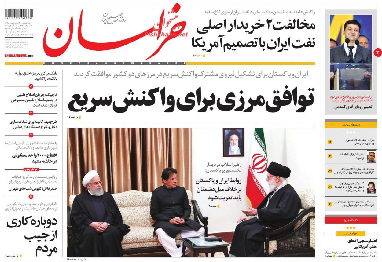 عناوین اخبار روزنامه خراسان در روز سهشنبه ۳ اردیبهشت :