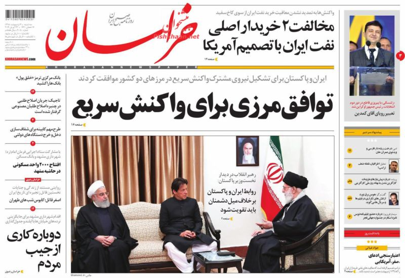 عناوین اخبار روزنامه خراسان در روز سهشنبه ۳ ارديبهشت