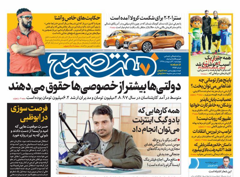 عناوین اخبار روزنامه هفت صبح در روز چهارشنبه ۴ ارديبهشت