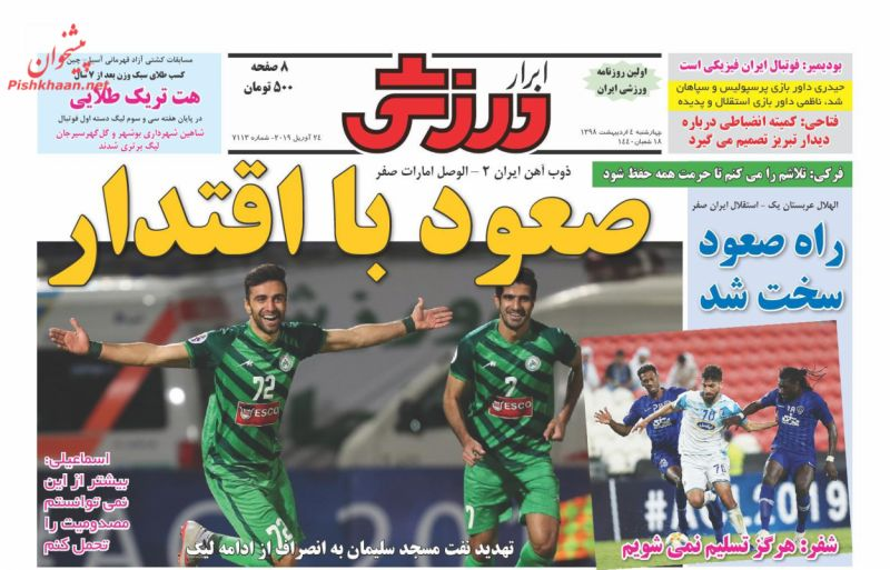 عناوین اخبار روزنامه ابرار ورزشى در روز چهارشنبه ۴ ارديبهشت