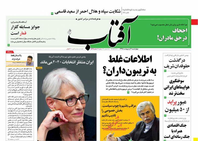 عناوین اخبار روزنامه آفتاب یزد در روز چهارشنبه ۴ ارديبهشت
