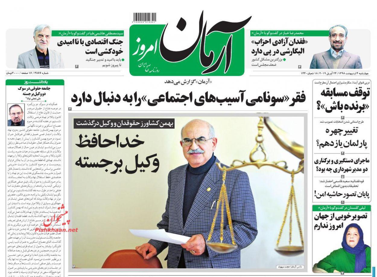 عناوین اخبار روزنامه آرمان امروز در روز چهارشنبه ۴ ارديبهشت :