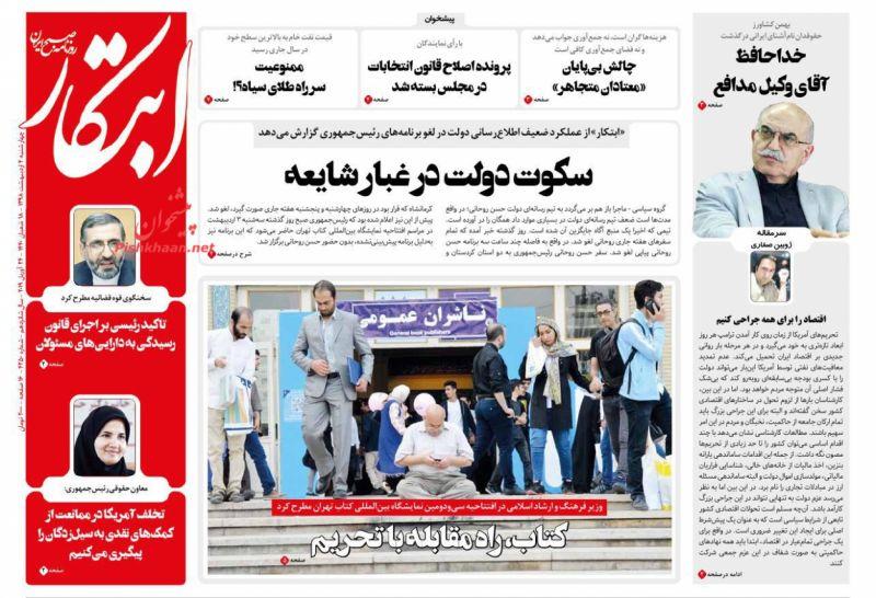 عناوین اخبار روزنامه ابتکار در روز چهارشنبه ۴ ارديبهشت