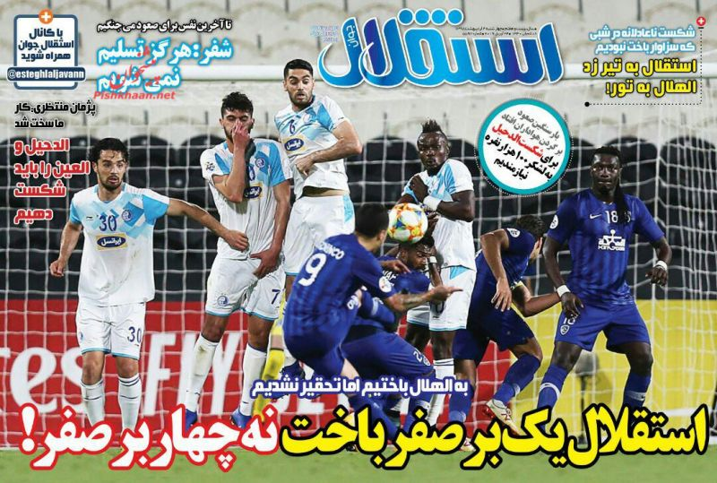 عناوین اخبار روزنامه استقلال جوان در روز چهارشنبه ۴ ارديبهشت