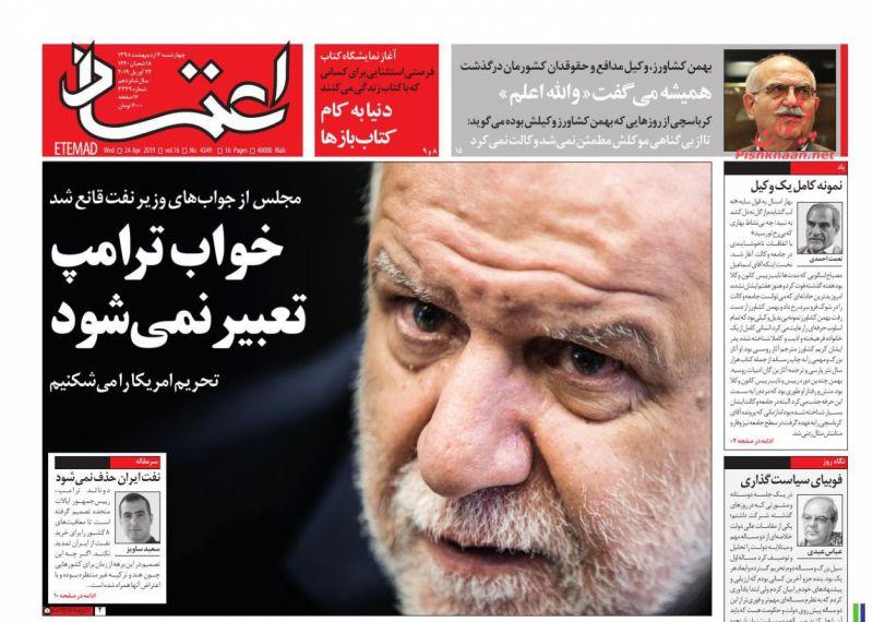 عناوین اخبار روزنامه اعتماد در روز چهارشنبه ۴ ارديبهشت