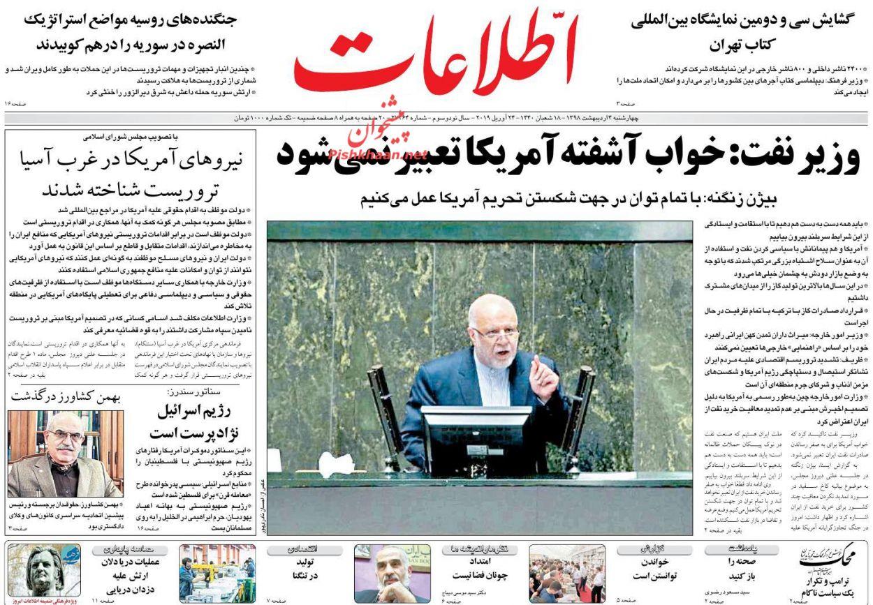 عناوین اخبار روزنامه اطلاعات در روز چهارشنبه ۴ ارديبهشت :