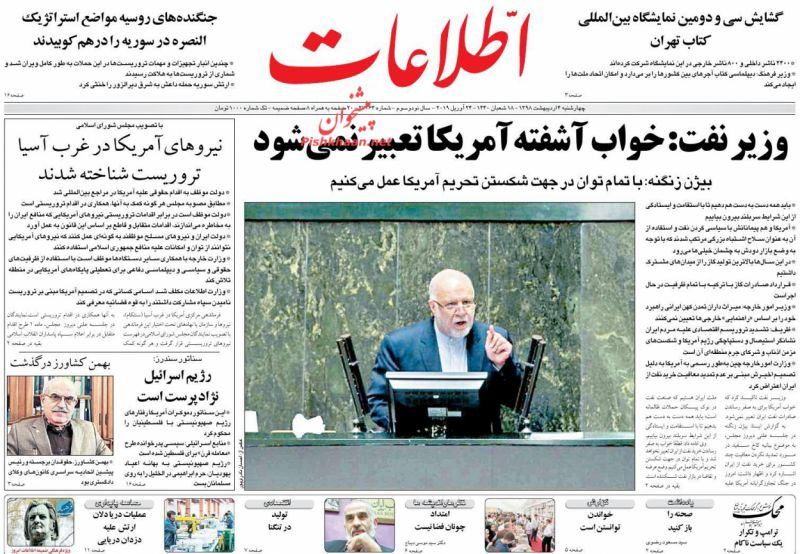 عناوین اخبار روزنامه اطلاعات در روز چهارشنبه ۴ ارديبهشت