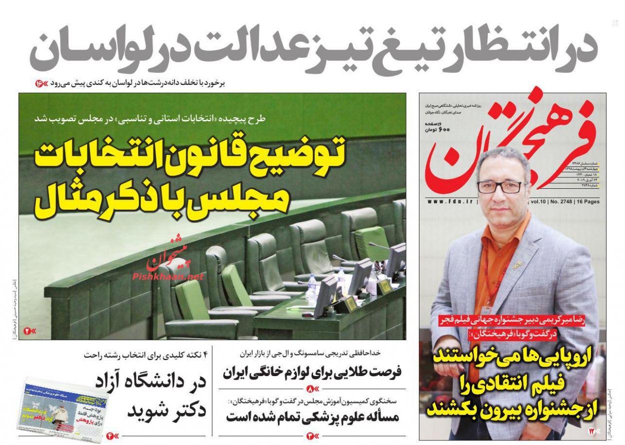 صفحه اول روزنامه ی فرهیختگان