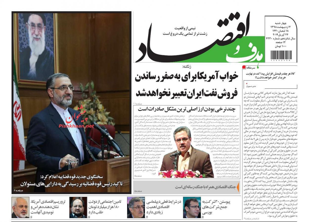 صفحه اول روزنامه ی هدف اقتصادی