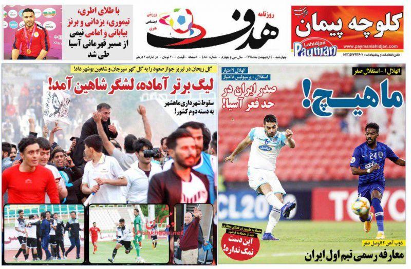 عناوین اخبار روزنامه هدف در روز چهارشنبه ۴ ارديبهشت