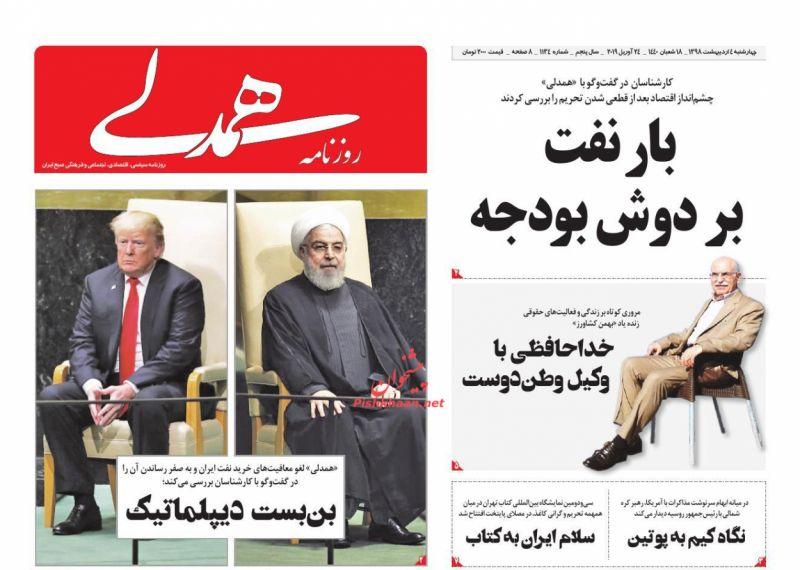 عناوین اخبار روزنامه همدلی در روز چهارشنبه ۴ ارديبهشت :