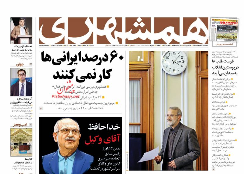 عناوین اخبار روزنامه همشهری در روز چهارشنبه ۴ ارديبهشت :