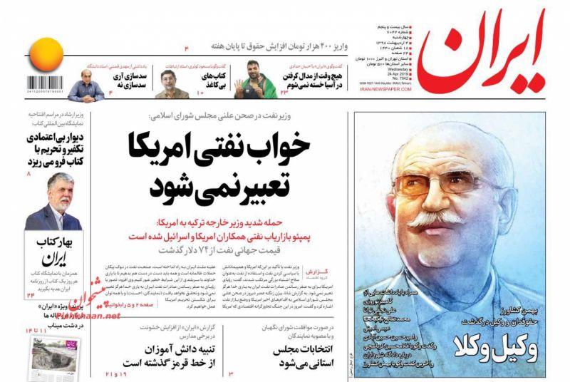 عناوین اخبار روزنامه ایران در روز چهارشنبه ۴ ارديبهشت