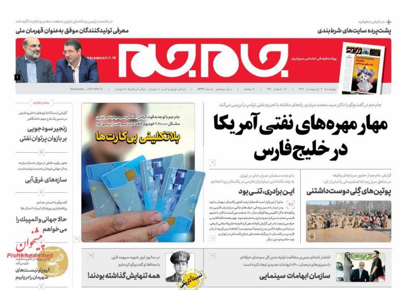 عناوین اخبار روزنامه جام جم در روز چهارشنبه ۴ ارديبهشت