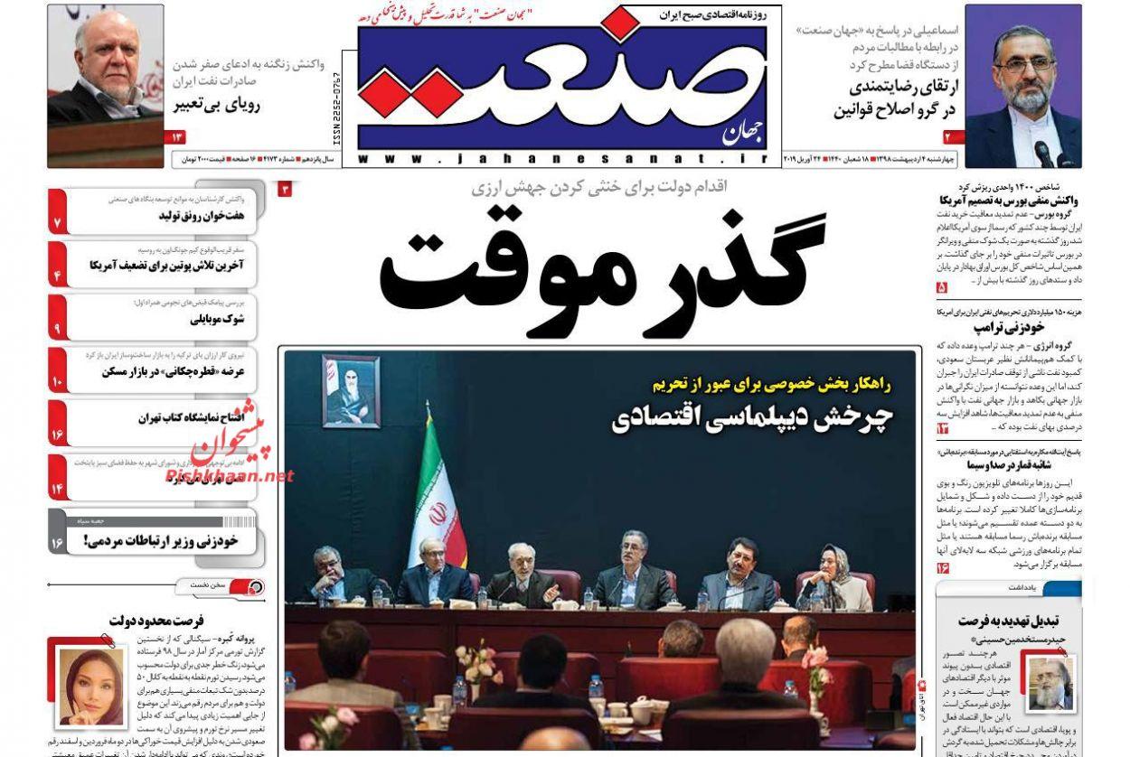 صفحه اول روزنامه ی جهان صنعت