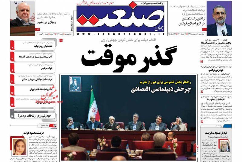 عناوین اخبار روزنامه جهان صنعت در روز چهارشنبه ۴ ارديبهشت :