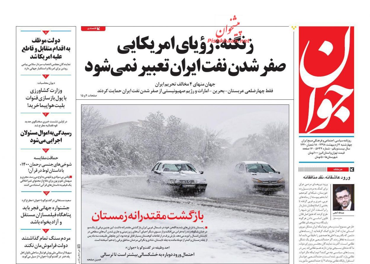 صفحه اول روزنامه ی جوان