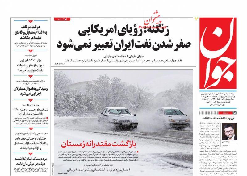 عناوین اخبار روزنامه جوان در روز چهارشنبه ۴ ارديبهشت :