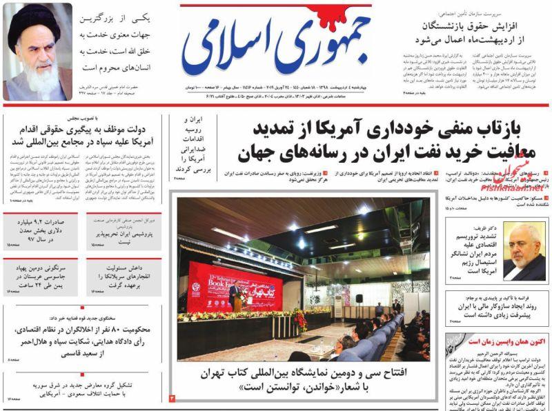 عناوین اخبار روزنامه جمهوری اسلامی در روز چهارشنبه ۴ ارديبهشت