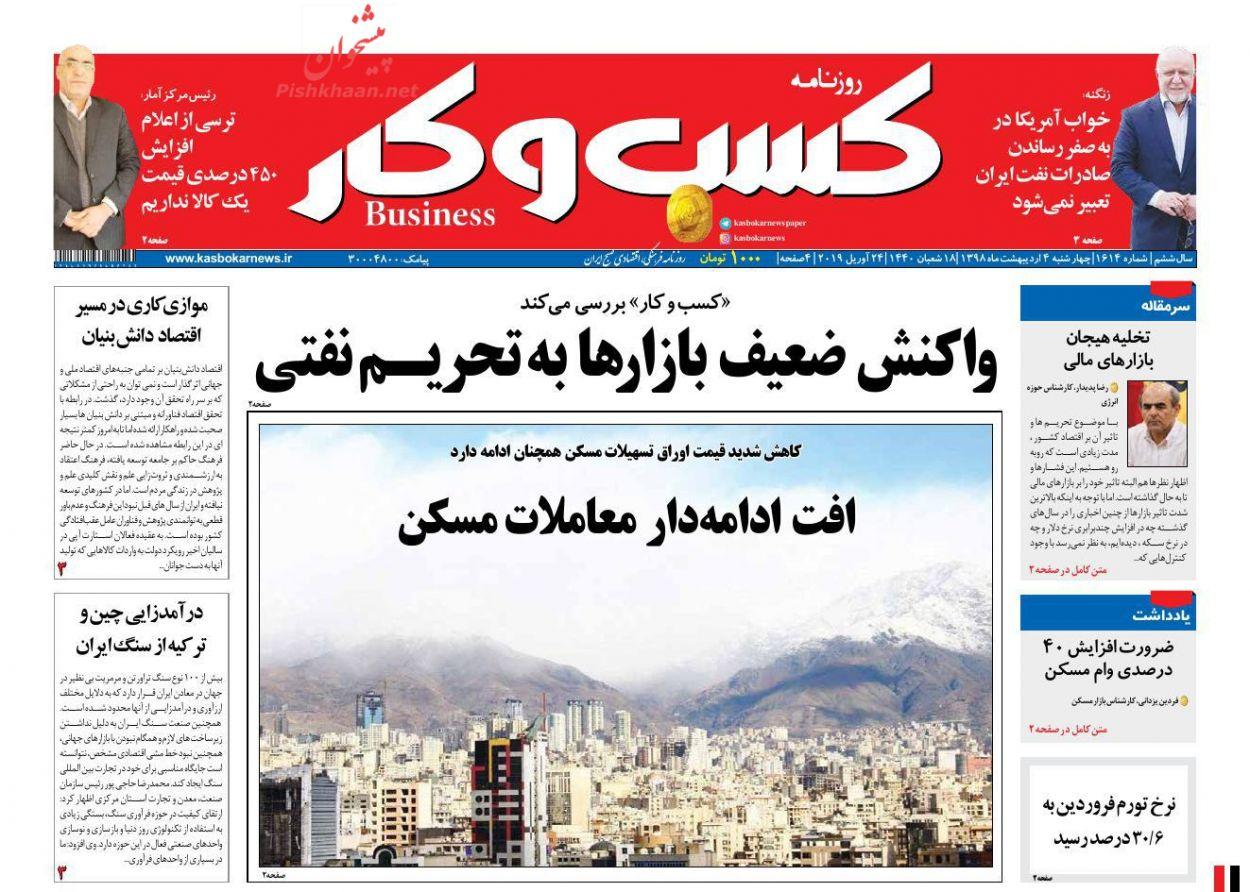 صفحه اول روزنامه ی کسب و کار نیوز