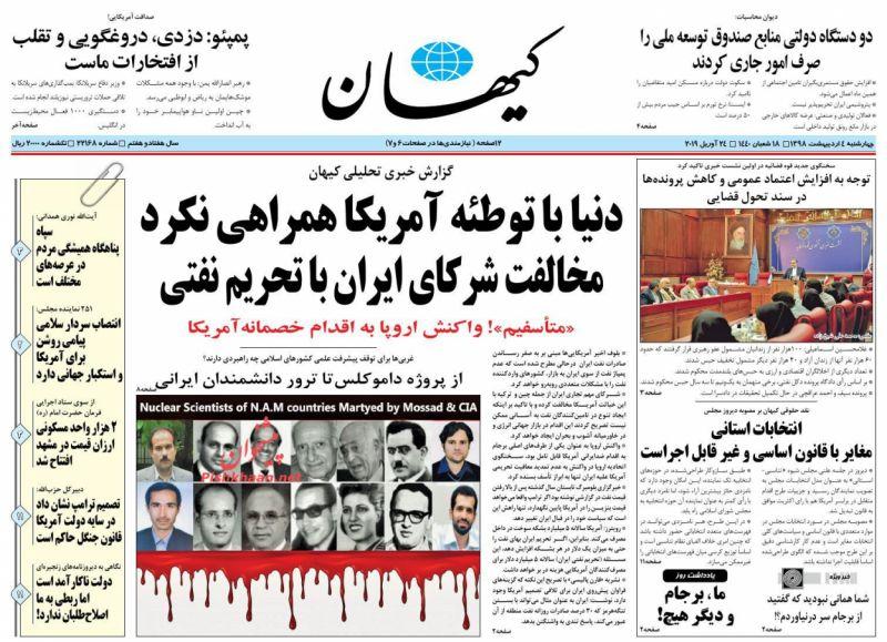عناوین اخبار روزنامه کيهان در روز چهارشنبه ۴ ارديبهشت