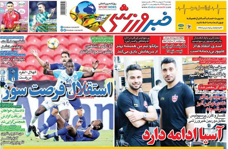 عناوین اخبار روزنامه خبر ورزشی در روز چهارشنبه ۴ ارديبهشت