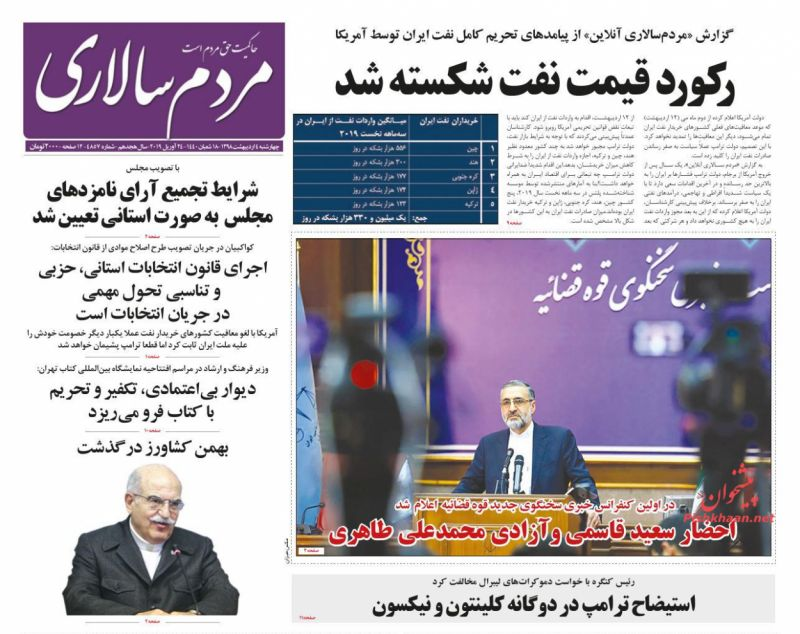 عناوین اخبار روزنامه مردم سالاری در روز چهارشنبه ۴ ارديبهشت