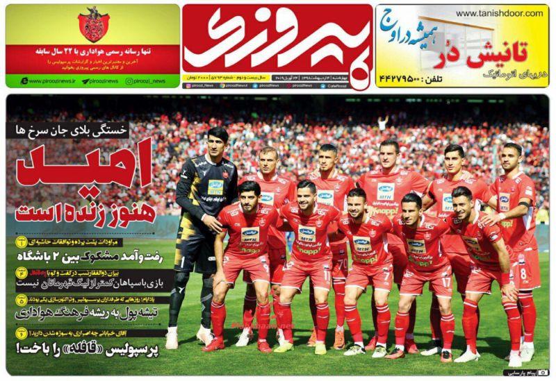عناوین اخبار روزنامه پیروزی در روز چهارشنبه ۴ ارديبهشت