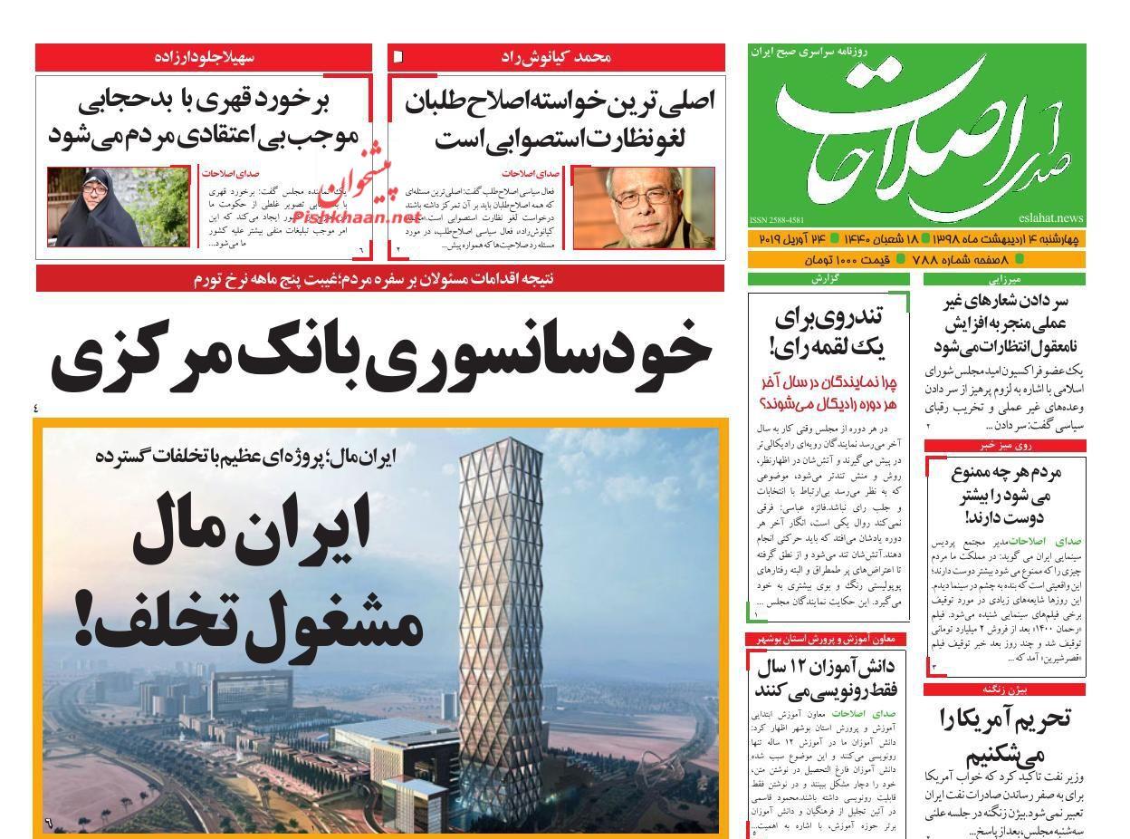 عناوین اخبار روزنامه صدای اصلاحات در روز چهارشنبه ۴ ارديبهشت :