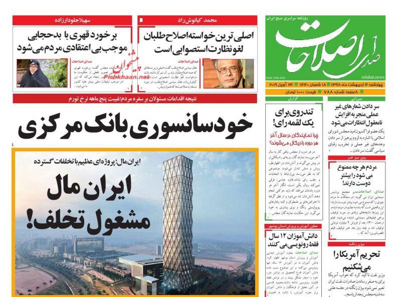 عناوین اخبار روزنامه صدای اصلاحات در روز چهارشنبه ۴ ارديبهشت