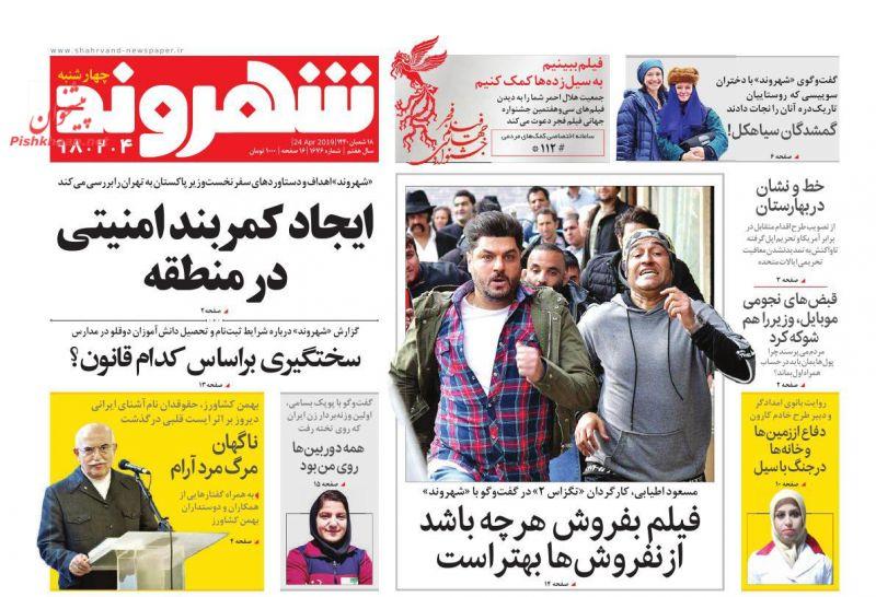 عناوین اخبار روزنامه شهروند در روز چهارشنبه ۴ ارديبهشت