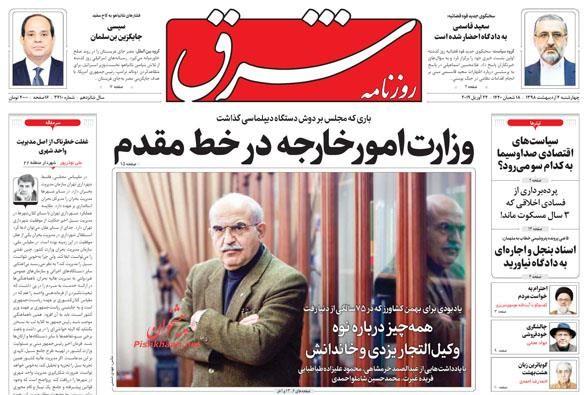 عناوین اخبار روزنامه شرق در روز چهارشنبه ۴ ارديبهشت