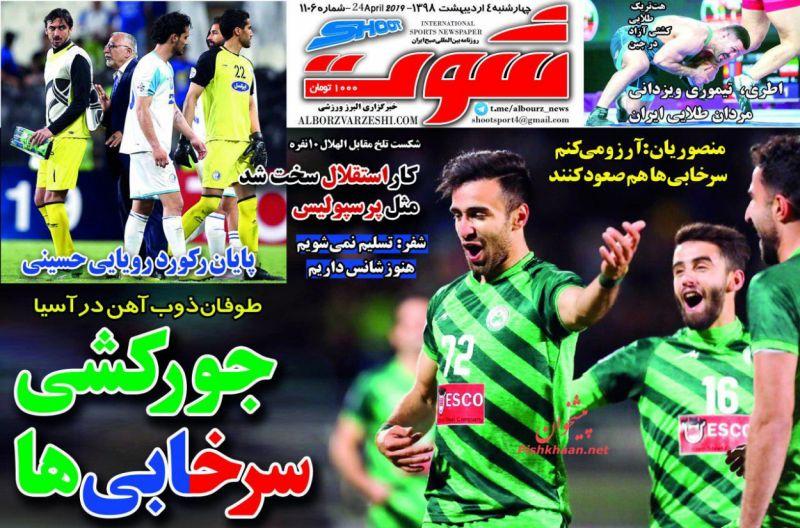 عناوین اخبار روزنامه شوت در روز چهارشنبه ۴ ارديبهشت