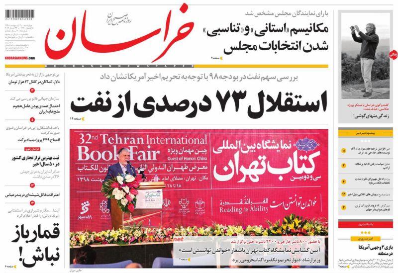 عناوین اخبار روزنامه خراسان در روز چهارشنبه ۴ ارديبهشت :