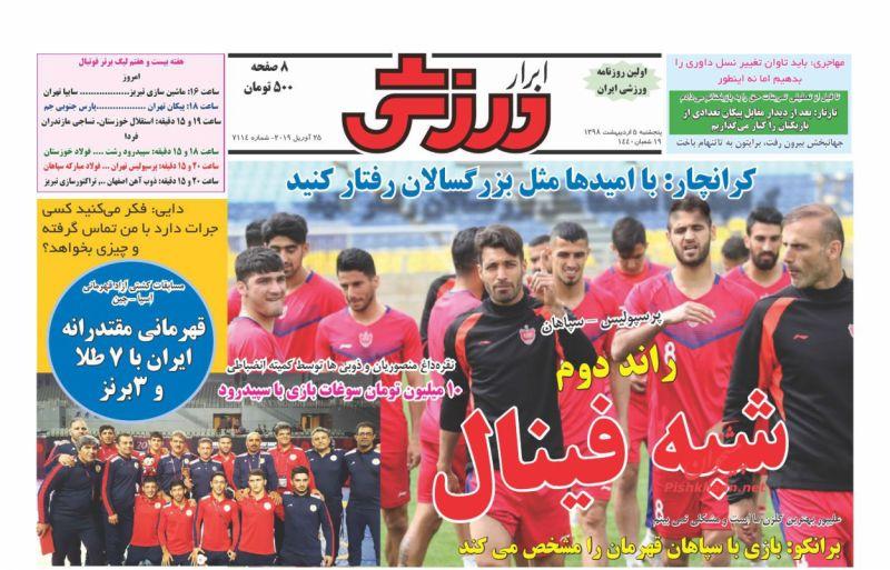 عناوین اخبار روزنامه ابرار ورزشى در روز پنجشنبه ۵ ارديبهشت
