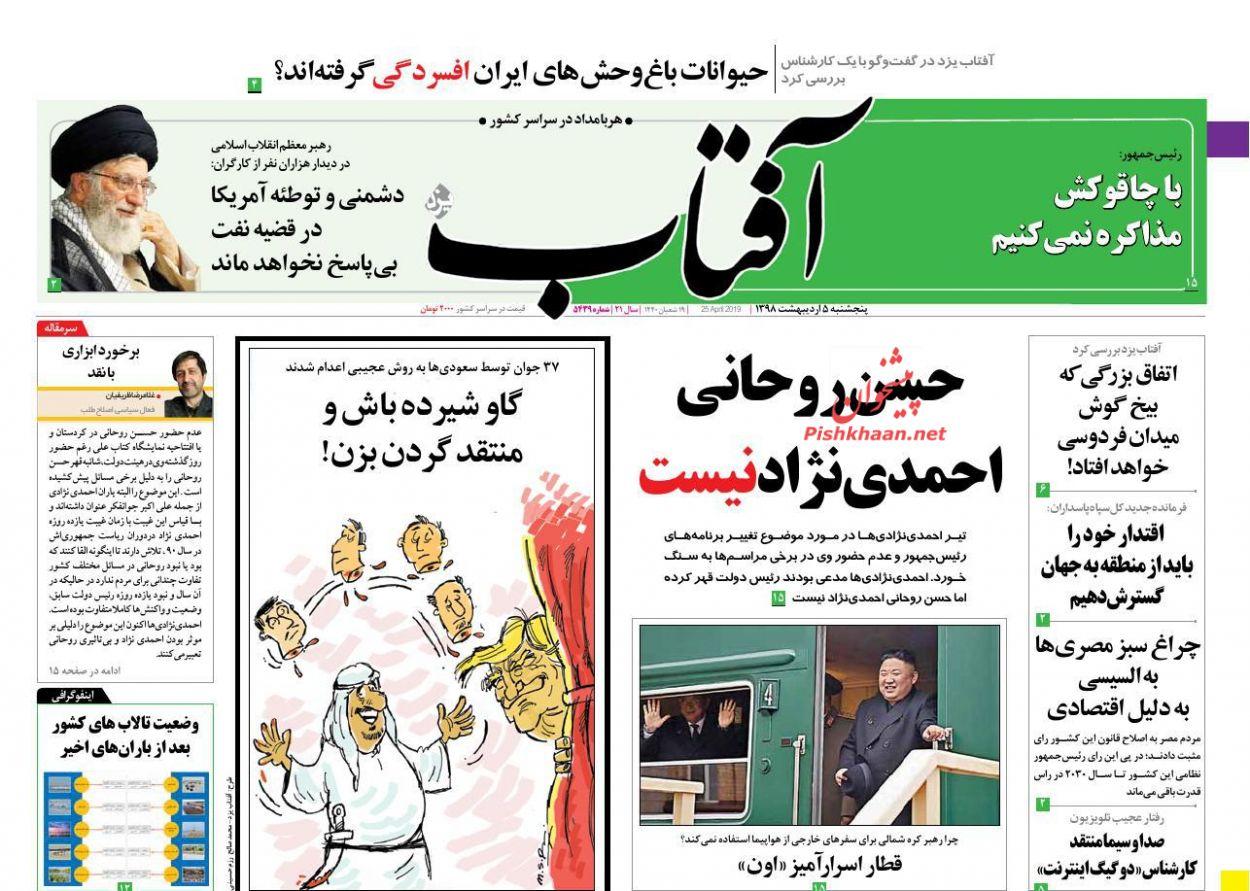 عناوین اخبار روزنامه آفتاب یزد در روز پنجشنبه ۵ اردیبهشت :