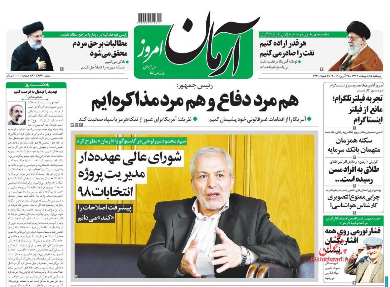 عناوین اخبار روزنامه آرمان امروز در روز پنجشنبه ۵ ارديبهشت :
